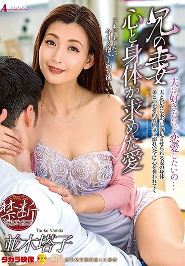 SPRD-1377 My Brother's Wife – Her Body And Mind Call Out To Be Loved – Touko Namiki