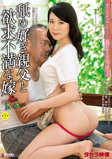 SPRD-1376 Only Men And Women In This World Are Licking Fathers And Frustrated Daughter-in-law Nanako Takamiya