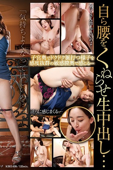 KIRE-020 Raw Creampie Sex On A Luxurious Holiday – Married Woman Takes 7 Loads Of Rich Creamy Seed Akane Soma