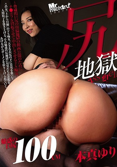MIST-328 Booty Hell – Sadistic Slut Sits On Faces With Her Enormous Ass And Smothered Men Into Raging Hardons Until They Give Her A Creampie Yuri Honma