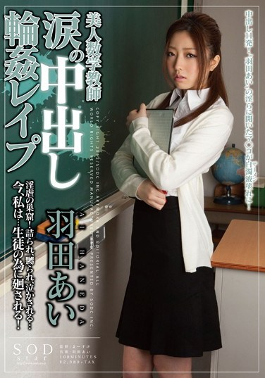 STARS-330 Beautiful Math Teacher Teary Creampie Gang R**e Ai Hanada