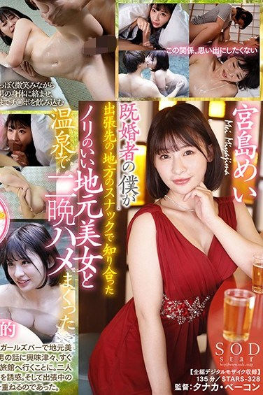 STARS-328 I'm A Married Man, But While On A Business Trip, I Met This Outgoing Local Beauty At A Local Snack Bar, And Spent 2 Nights Fucking Her Brains Out At A Hot Spring Resort Mei Miyajima