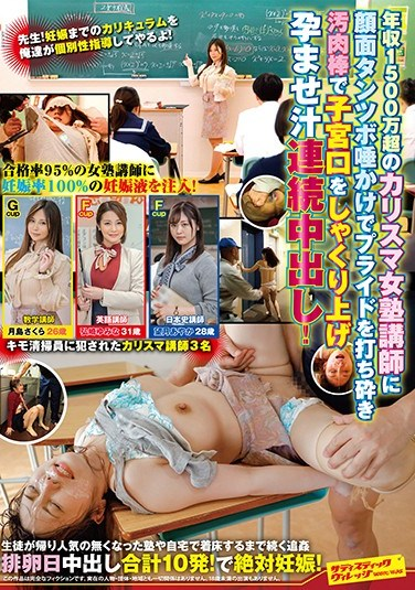 SVDVD-841 Smart, Sexy Private School Tutor Who Makes Big Bank Used As Spit-Slathered Cum Dumpster. Railed By Filthy Rods Down To Her Womb, Bred By Creampie Sex!