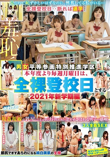 SVDVD-844 Shame! The Male/Female Equal Opportunity Special Education Ward Starting This Year, Every Monday Will Be Declared An All-Nude Day 2021 New School Semester Edition