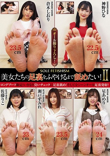GUN-748 I Want To Lick The Feet Of These Beautiful Girls Until They Get Soaked! II