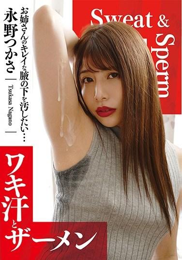 NEO-753 Armpit Sweat And Semen – Tsukasa Nagano