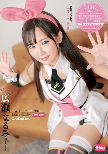 EKDV-655 [4K] Cosplay x Narumi Hirose Deluxe – Narumi Hirose