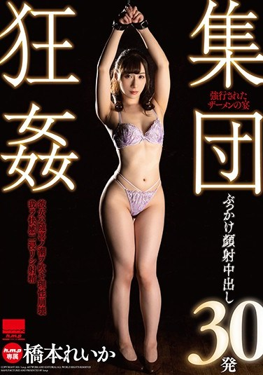 HODV-21548 G*******ging Sex 30 Bukkake Cum Face Creampie Cum Shots Reika Hashimoto