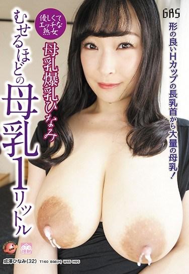 GAS-482 Breast Milk, Colossal Tits, Hinami: 1 Liter Of Breast Milk – Hinami Naruse