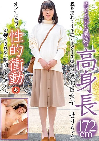 ANZD-068 172cm Tall Stylish Serious Girl With Long Beautiful Legs Goes Cum-Crazy To The Point Of Forgetting Herself – Seri-chan