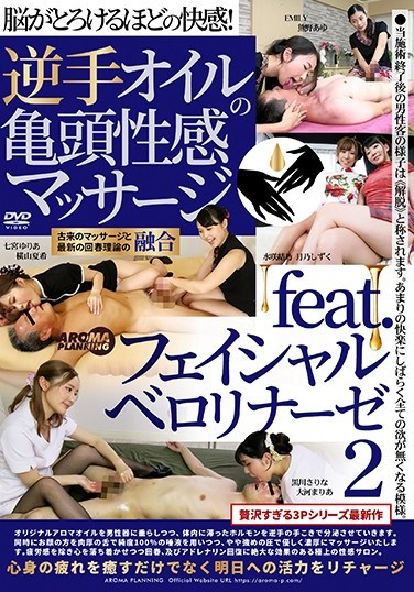 ARM-950 Brain-Melting Ecstasy! Cock Tip Sensual Oil Massage Feat. Facial French Kissing 2