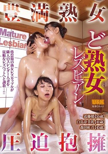 AUKG-505 Mature Women Lesbian Series – BBW MILF Pressure Hugs