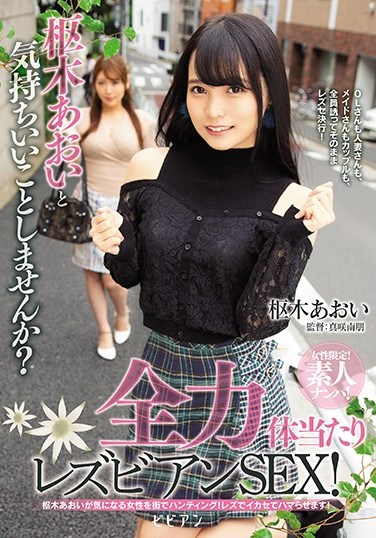 BBAN-313 Girls Only! Picking Up Amateurs! Would You Like To Have Aoi Kururugi Make You Feel Good? Enthusiastic Lesbian SEX!