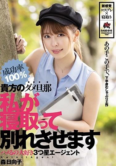 DASD-816 I'll Cheat With Your No-Good Husband So You Can Divorce Him – 3-Star Agent Slut Hinako Mori