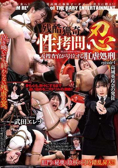 DBER-101 Cruel And Unusual Shame Shinobu The Female Detective Tearfully Submits To Anal Probing Episode-1 Elena Takajo
