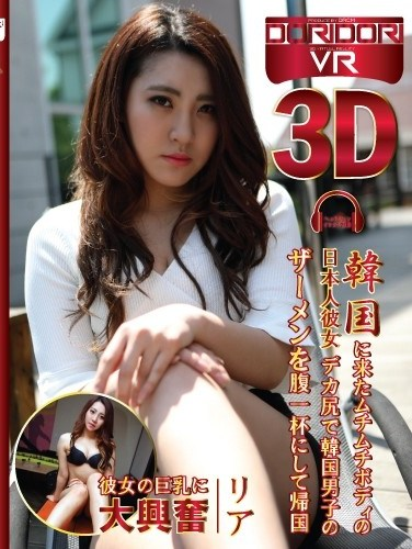 DORI-011 [VR] My Voluptuous Japanese Girlfriend Has Tome To Korea. She Gets A Hearty Serving Of Korean Cum Using Her Big Ass Before Returning To Japan