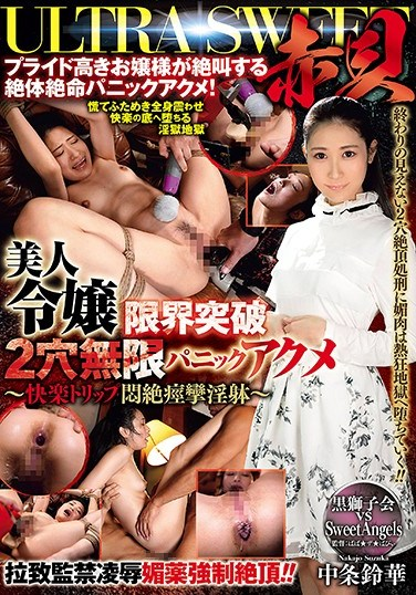 GMEM-023 ULTRA SWEET Red Clam – Beautiful Young Lady Plowed In Both Holes Until She Cums Hard – Extreme Orgasmic Ecstasy Suzuka Nakajo