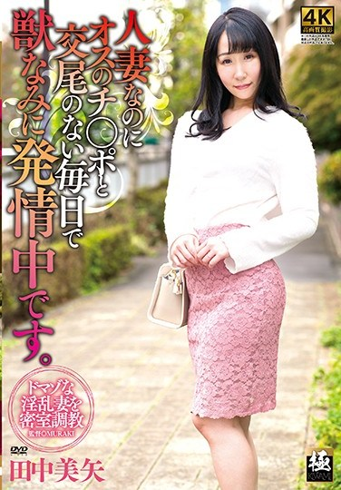 ZEAA-58 Becoming A Married Woman Hasn't Quenched Her Lust For Dick One Bit – Cock-Crazed Carnal Nympho. Miya Tanaka