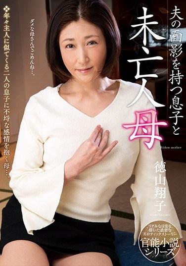 NACR-396 Vestiges Of His Father: Widow Seduces Her Stepson Shoko Tokuyama