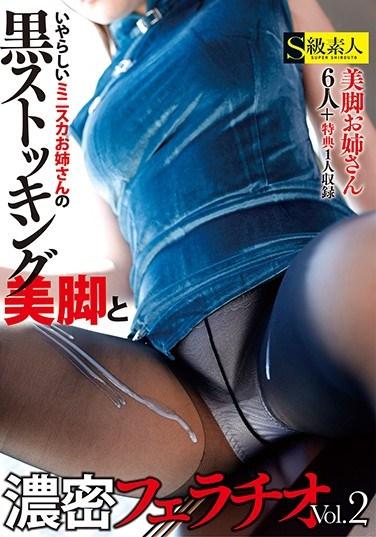 SUPA-568 Nasty Miniskirt Sister's Black Stockings Beautiful Legs And Dense Blowjob Vol.2