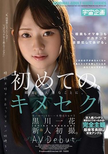 MDTM-704 First Time Having Sex With You – Ichika Kurokawa, Fresh Face, First Shots. AV Debut
