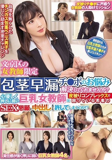 HJMO-454 Female Teachers From Tokyo Only – Are You Worried About Your Stuck Foreskin? These Busty Teachers Will Take Care Of It For You, And These Sweet, Easily Seduced Cuties Might Just Let You Give Them A Creampie If You Ask, Too!