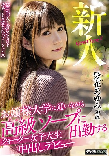 HND-944 A Fresh Face This Quarter-Japanese College Girl Is Working At A High Class Bathhouse While Attending A Young Ladies' University, And Now She's Making Her Creampie Raw Footage Adult Video Debut Ayumi Manaka