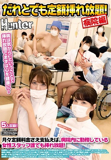 HUNTA-939 They'll Fuck Anyone For A Fixed Fee! If You Pay A Monthly Subscription, You Can Fuck Any Of The Female Stuff At This Hospital! Creampie Sex Included! Why Not Try Becoming A Patient…