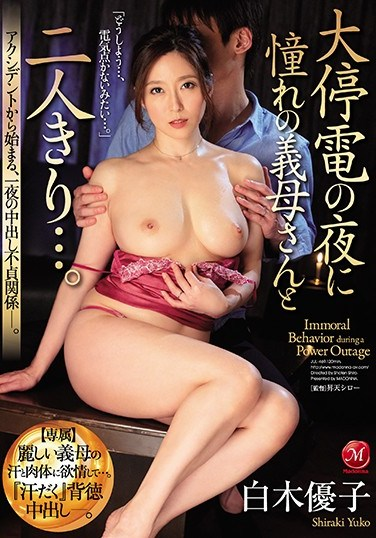 JUL-469 All Alone With My Hot Stepmom During A Power Outage… It All Started By Accident, But It Led To An Indecent Creampie Relationship. Yuko Shiraki