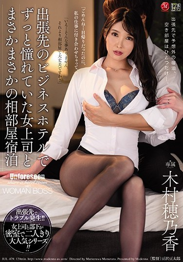 JUL-479 During Our Business Trip, To My Great, Great, Surprise, I Was Booked Into The Same Business Hotel Room With My Favorite Lady Boss Honoka Kimura