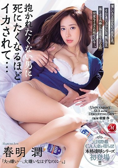 JUL-480 I Was Made To Cum So Hard I Wanted To Die From A Man I Hate… Jun Shunmei
