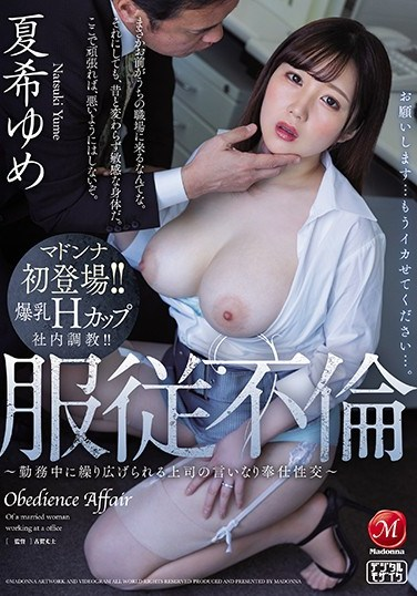 JUL-485 Obedient Adultery – Giving Obedient Sexual Services To The Boss During Work Hours – Yume Natsuki