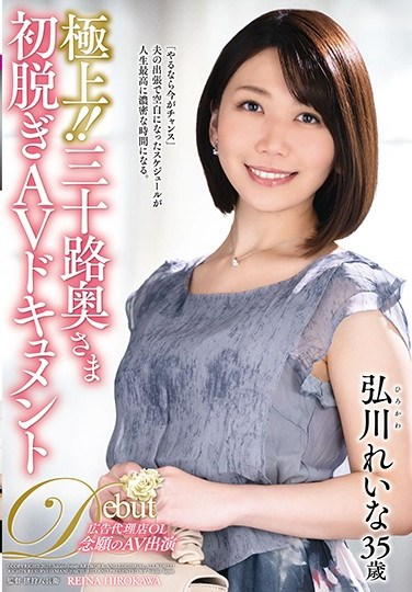 JUTA-115 Ultimate! An AV Document Of The First Undressing Of A 30-something Wife – Reina Hirokawa