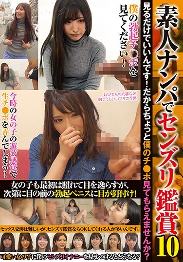 KAGP-172 Picking Up Girls For Amateur Masturbation Appreciation 10 – You Only Have To Watch, So Why Not Take A Look At My Cock?