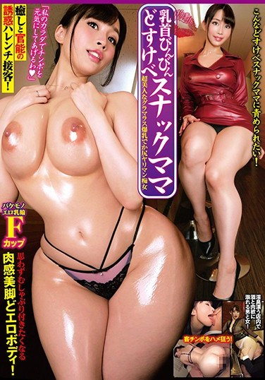 KATU-078 A Horny Snack Bar Mama With Erect Nipples This Horny Slut Was Super Beautiful With Glamorously Colossal Tits And A Huge Ass