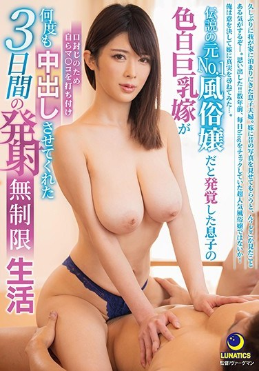 LULU-057 When I Discovered That My Son's Wife (The One With Light Skin And Big Tits) Was The Legendary, Former No.1 Sex Club Girl, In Return For My Silence, She Gave Me Some Serious Pussy Pounding Sex And Let Me Creampie Her Over And Over Again For 3 Days Of Unlimited Ejaculations Honoka Tsujii