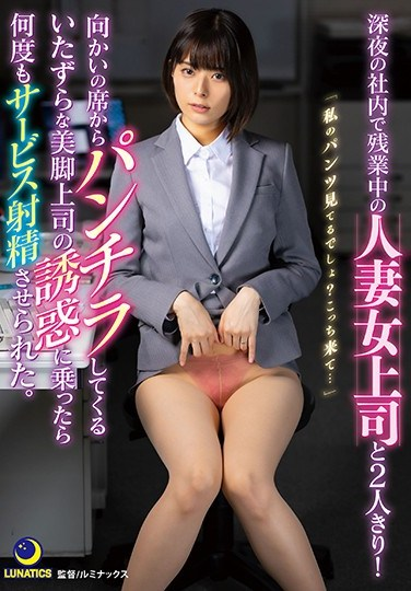 LULU-060 It's Late At Night At The Office, And I'm Alone, Working Overtime With My Married Woman Lady Boss! She Was Seated At Her Desk, Facing Me, Flashing Her Beautiful Legs And Panty Shot Action At Me, And When I Gave In To Her Temptation, She Let Me Cum, Over And Over Again. Luna Tsukino