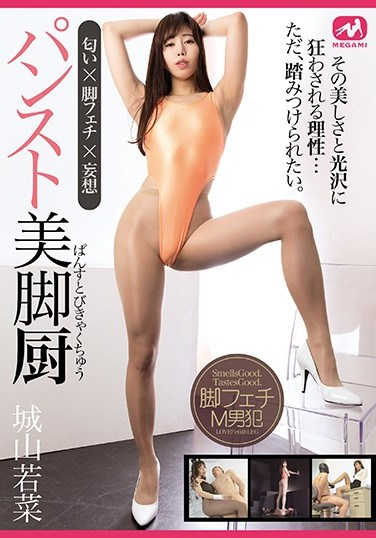MGMJ-048 Beautiful Legs In Pantyhose – Wakana Shiroyama