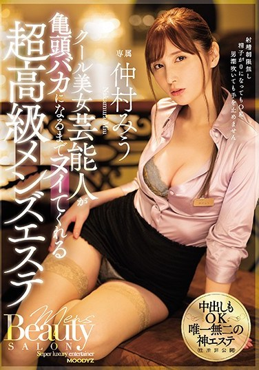 MIDE-883 Cool, Collected Beautiful Celebrity Will Drive Your Cock Crazy At A High-Class Men's Massage Parlor Miu Nakamura