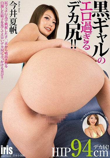 MMKZ-092 The Super Erotic Huge Ass Of A Black Gal!! Natsuho Imai