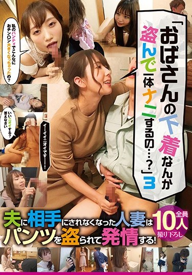 "MRSC-008 ""What Are You Planning To Do By Stealing An Old Lady's Underwear … ?"" 3 This Married Woman Was Being Neglected By Her Husband, So When She Got Her Panties Stolen, That Got Her Hot And Horny! 10 Ladies, All In Exclusively Filmed Footage"