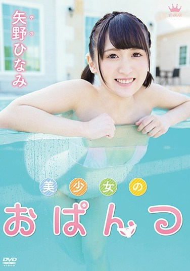 MBRAA-191 Beautiful Girl Panties / Hina Yano