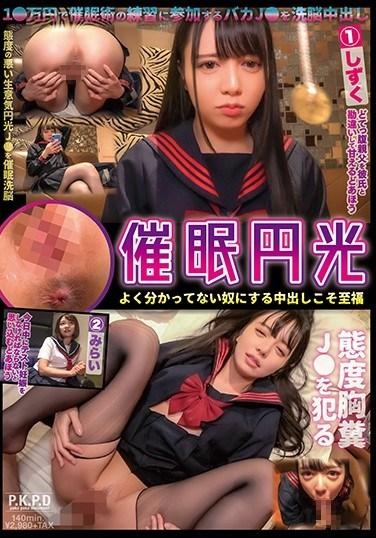 PKPD-131 Total Persuasion: Shizuku Asahi & Mirai Kogure