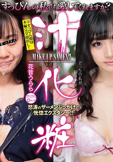 POAS-007 Semen Cosmetics Would You Love Me Even If I Have No Makeup On? Urara Kanon