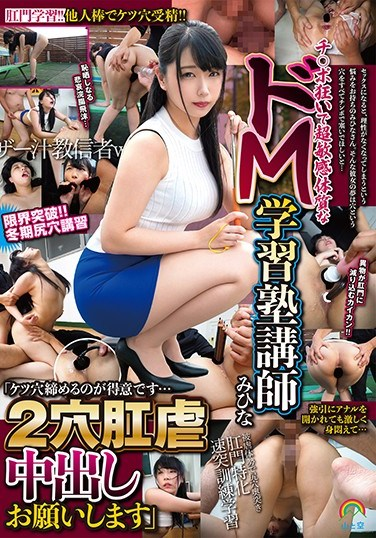 "SOAN-054 A Maso Cram School Instructor Who's Crazy For Cock And Has A Super Sensual Body ""My Greatest SK**l Is Squeezing My Asshole… I'm Requesting Some 2-Hole Anal Creampie Sex"" Mihina"