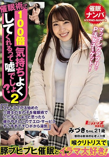 SRMC-029 It Can't Be True That You Can Make Sex Feel 100 Times Better Just Through The Power Of Suggestion! 2 Mizuki Yayoi