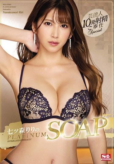 SSNI-985 Riri Nanatsumori's PLATINUM SOAP