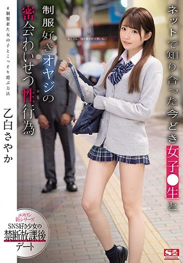 SSNI-988 They Hooked Up Online – Secret Tryst Between A Slutty S********l And An Older Guy Obsessed With School Uniforms Sayaka Otoshiro