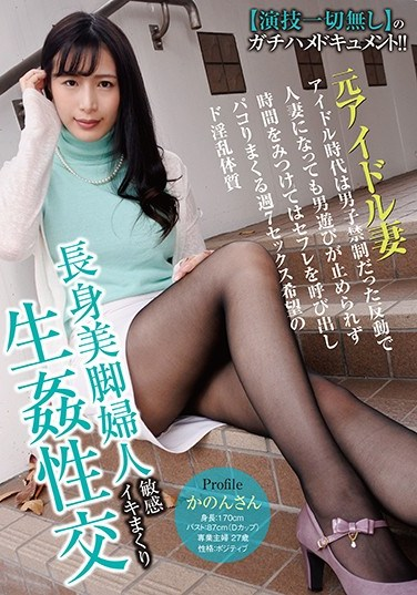 SYKH-022 A Tall Married Woman With Beautiful Legs: Sensitive, Cumming, Fucking, Having Sex – Kannon-san, 27 Years Old