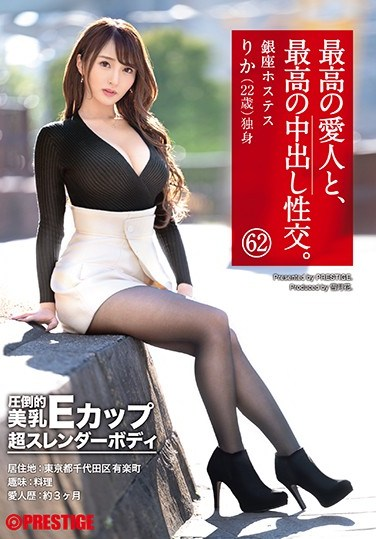 SGA-148 The Best Mistress And The Best Creampie Sexual Intercourse. 62 Overwhelming Beautiful Breasts E Cup Super Slender Body
